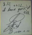 Masako Natsume's autograph from 11 May 1980